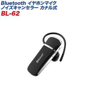 Bluetooth ワイヤレスヘッドセット ハンズフリー イヤホンマイク ノイズキャンセラー カナル式 iPhone/Siri対応 カシムラ:BL-62|hotroadtirechains