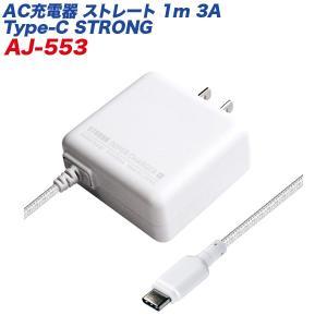 AC充電器 ストレート1m スマホ充電 3A Type-C STRONG?ナイロンメッシュケーブル ホワイト 100V〜240Vコンセント対応/カシムラ AJ-553|hotroadtirechains