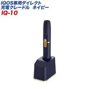 IQOS専用ダイレクト充電クレードル アイコス充電スタンド ネイビー 車 USB接続 アイコス/カシムラ IQ-10|hotroadtirechains
