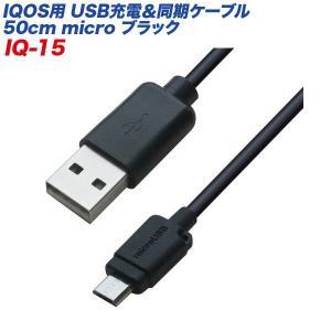メール便可|IQOS対応 USB/microUSBケーブル USB充電&同期ケーブル 50cm ブラック アイコス USB-A micro-B/カシムラ IQ-15|hotroadtirechains