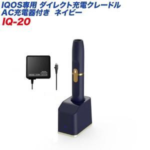 IQOS専用ダイレクト充電クレードル アイコス充電スタンド ネイビー AC充電器付き 100V〜240Vコンセント対応 アイコス/カシムラ IQ-20|hotroadtirechains