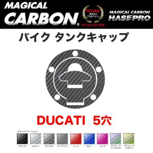 ハセプロ マジカルカーボン バイク タンクキャップ DUCATI  5穴 ブラック・マジョーラ・シルバー・ガンメタ・レッド・ピンク 全9色|hotroadtirechains