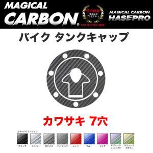 ハセプロ マジカルカーボン バイク タンクキャップ カワサキ KAWASAKI 7穴 ブラック・マジョーラ・シルバー・ガンメタ・レッド 全9色|hotroadtirechains