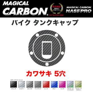 ハセプロ マジカルカーボン バイク タンクキャップ カワサキ KAWASAKI 5穴 ブラック・マジョーラ・シルバー・ガンメタ・レッド 全9色|hotroadtirechains