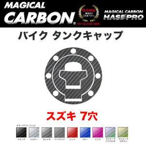 ハセプロ マジカルカーボン バイク タンクキャップ スズキ SUZUKI 7穴 ブラック・マジョーラ・シルバー・ガンメタ・レッド 全9色|hotroadtirechains