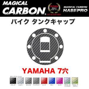 ハセプロ マジカルカーボン バイク タンクキャップ ヤマハ YAMAHA 7穴 ブラック・マジョーラ・シルバー・ガンメタ・レッド 全9色|hotroadtirechains