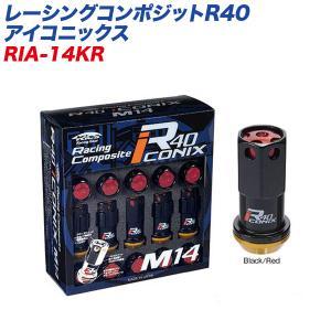ロック&ナット レーシングコンポジットR40 アイコニックス M14×P1.5 アルミ製キャップ 1...