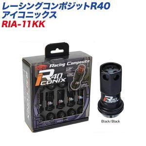 ロック&ナット レーシングコンポジットR40 アイコニックス M12×P1.5 アルミ製キャップ 16+4個 ブラック×ブラック KYO-EI RIA-11KK hotroadtirechains