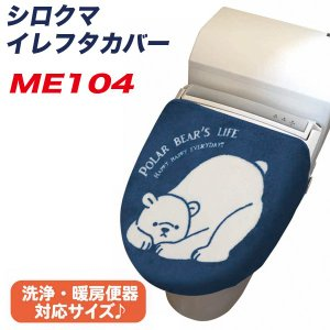 シロクマ トイレフタカバー 洗浄・暖房便器対応 W370mm×D10mm×H430mm 白熊 MEIHO ME104|hotroadtirechains