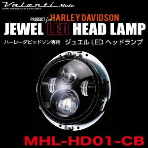 ジュエルLEDヘッドランプ 7インチ クリア/ブラック ハーレーダビッドソン専用LEDヘッドライト ヴァレンティ/Valenti Moto MHL-HD01-CB|hotroadtirechains