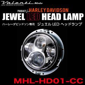 ジュエルLEDヘッドランプ 7インチ クリア/クローム ハーレーダビッドソン専用LEDヘッドライト ヴァレンティ/Valenti Moto MHL-HD01-CC|hotroadtirechains