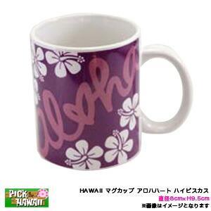HAWAII マグカップ アロハハート ハイビスカス マグ 大きめ 直径8cm×H9.5cm 取手付き ハワイアン 便利 PICK The HAWAII BL-MC-ALH hotroadtirechains