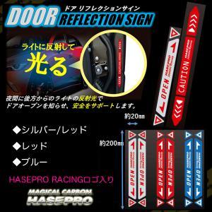 ドアリフレクションサイン 20cm×2cm  リフレクター 反射ステッカー 反射シール ドア開閉 夜間の安全対策 【3カラー】 ハセプロ hotroadtirechains