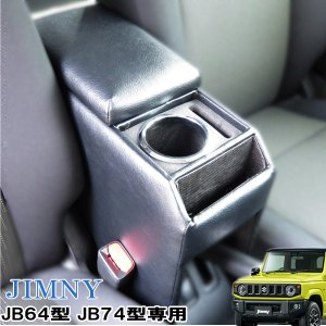 ジムニー コンソールボックス アームレスト JB64型 JB74型(シエラ) 巧工房 BJY-1 hotroadtirechains