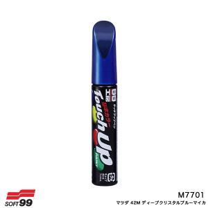 17701 タッチアップペン【マツダ 42M ディープクリスタルブルーマイカ】 12ml 筆塗りペイント ソフト99 M7701|hotroadtirechains