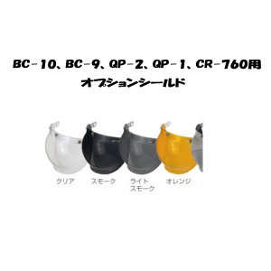 オプションシールド バイク CR-760 BC-10 BC-9 QP-2 QP-1用 リード工業 LEAD BC-9|hotroadtirechains