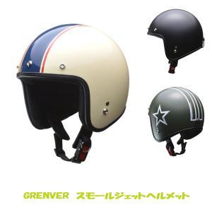 スモールジェットヘルメット バイク リード工業 LEAD GRENVER|hotroadtirechains