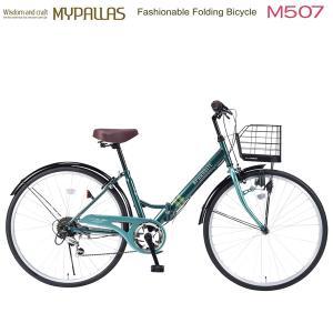 折りたたみ26インチ 6段変速自転車 肉厚チューブ パンクしにくい 折り畳み 折畳み 街乗り グリーン MYPALLAS/マイパラス 池商 M-507|hotroadtirechains