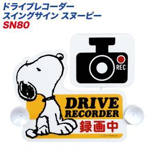 ドライブレコーダー スイングサイン スヌーピー 録画中 ステッカー 明邦/MEIHO SN80