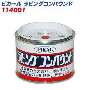 日本磨料工業 ピカール ラビングコンパウンド 140g 下地処理 62000/|hotroadtirechains
