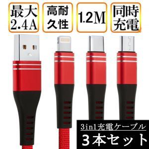 3本セット 充電ケーブル 3in1 充電ケーブル iPhone Android Type-C 1.2m スマホ USBケーブル モバイルバッテリー 急速充電 対応|hotsale