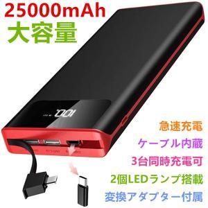 モバイルバッテリー 大容量 急速充電 充電器 26800mAh 急速 充電 iPhone iPad ...