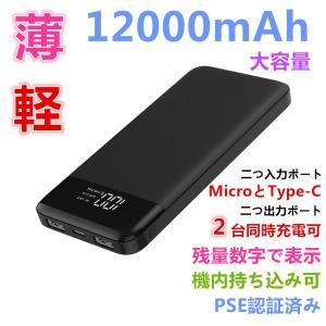 モバイルバッテリー 軽量 薄型 大容量 急速充電 充電器 12000mAh iPhone iPad ...