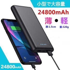 モバイルバッテリー 大容量 軽量 コンパクト 急速充電 小型 充電器 24800mAh 急速 充電 ...