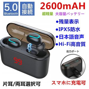 Bluetooth イヤホン 片耳 100時間連続駆動 完全 ワイヤレス イヤホン ブルートゥース ...