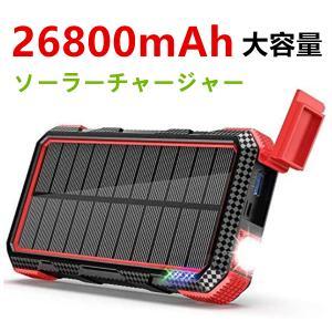 ●PSE認証済み ソーラーモバイルバッテリー ソーラーチャージャー 大容量 電源充電可能 急速 充電...