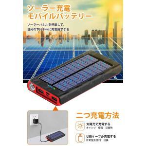 モバイルバッテリー ソーラーチャージャー 大容...の詳細画像1