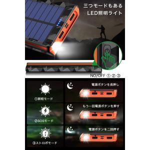 モバイルバッテリー ソーラーチャージャー 大容...の詳細画像4