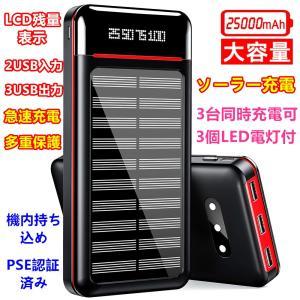 モバイルバッテリー ソーラー 大容量 急速充電 ソーラー充電器 25000mAh ソーラーチャージャ...