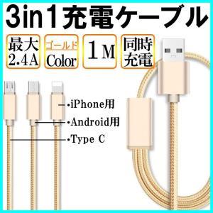 充電ケーブル 3in1 USBケーブル モバイルバッテリー 急速充電 対応 iPhone Android Type-C 1m ゴールド|hotsale