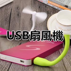 扇風機 USB扇風機 USB ファン USB 扇風機 ミニ扇風機 ミニファン モバイルバッテリー ノートパソコン 車用 ファン 小型軽量 黒|hotsale