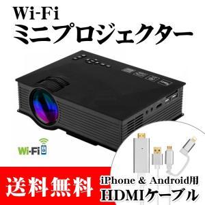 WIFI LEDプロジェクター スマホ用HDMIケーブル付き 1080P HD 家庭用 ホームシアター UC46