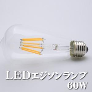 LED フィラメント 電球 アンティーク 6W エジソンランプ 2200K/2700K E26/E2...