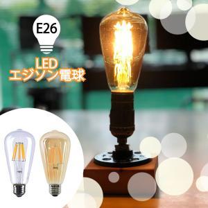 LED フィラメント 電球  レトロ電球 アンティーク 6W エジソンランプ E26/E27 ゴール...