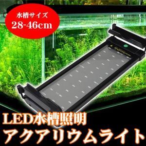 水槽用照明 LED アクアリウムライト 28~46cm...