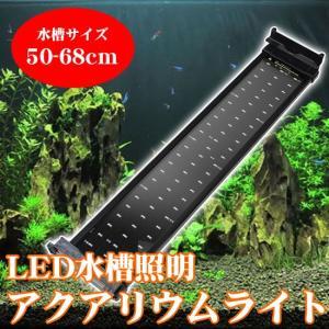 水槽用照明 LED アクアリウムライト 50~68cm...