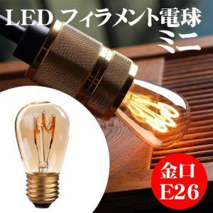 LED ミニ フィラメント 電球 ST45 アンティーク 3W エジソンランプ E26