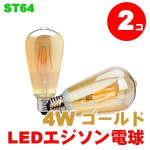 【2個セット】LED フィラメント 電球  琥珀色 レトロ電球 アンティーク 4W エジソンランプ ...