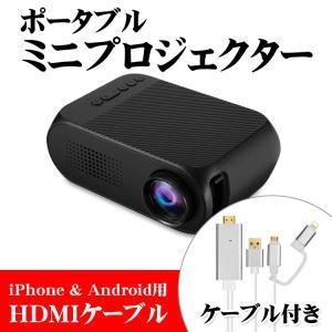 ポータブル ミニプロジェクター YG320  スマホ用HDMIケーブル付き