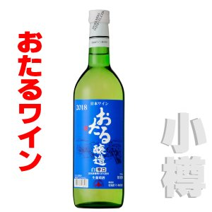 おたるワイン  おたる白・辛口  720ml  白・辛口  北海道 小樽ワイン 北海道ワイン