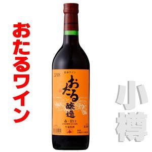 おたるワイン  おたる赤・甘口  720ml  赤・甘口  北海道 小樽ワイン 北海道ワイン