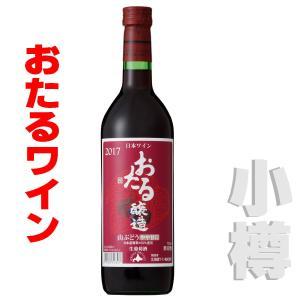 おたるワイン  おたる 山ぶどう やや甘口  720ml  赤・やや甘口  北海道 小樽ワイン 北海...