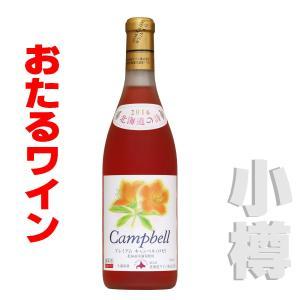 おたるワイン  おたる プレミアムキャンベル 720ml  ロゼ・甘口  北海道 小樽ワイン 北海道...