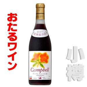 おたるワイン  おたる プレミアムキャンベル赤 720ml  赤・甘口  北海道 小樽ワイン 北海道...