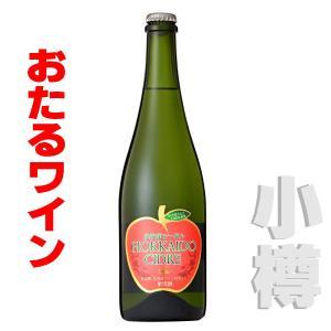 おたるワイン 北海道シードル     750ml  /   北海道 小樽ワイン 北海道ワイン