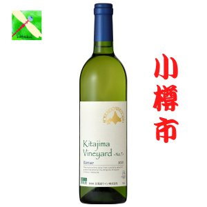 おたるワイン 北島ヴィンヤード 〜No.7〜 ケルナー2018 750ml白・辛口  北海道 小樽ワ...